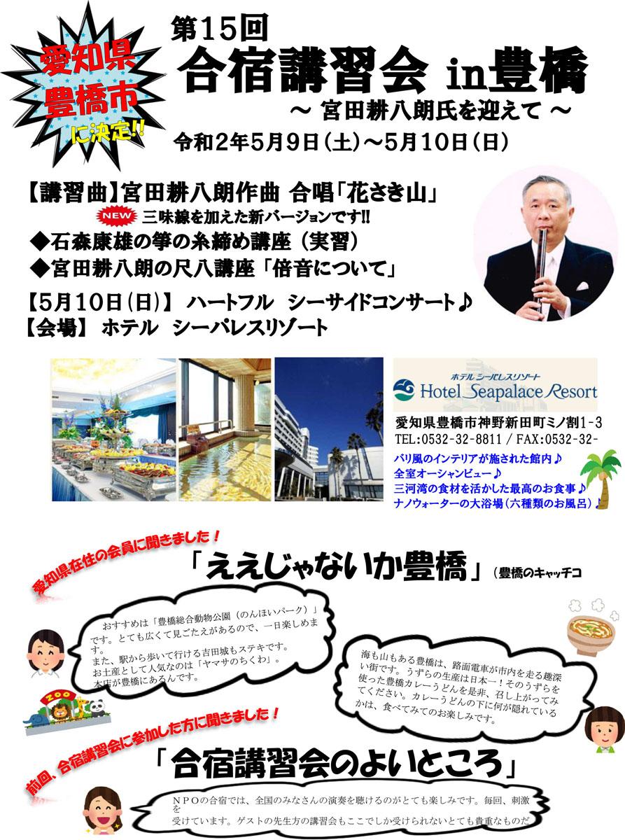 【中止】第15回合宿講習会 in 豊橋